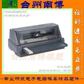 黄岩南博注塑模具 做浙江好模具 精密打印机注塑模具 复印件模具 验钞机模具 注塑加工成型