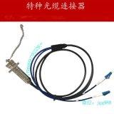 2芯防水光缆连接器O/2P-S型