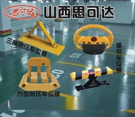 太原思可达交通设施有限公司广角镜减速带车位锁路锥道钉防撞桶