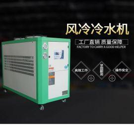 风冷式冷水机 工业冷水机 智能风冷式冷水机