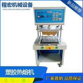 厂家生产供应热熔机,程宏塑胶热熔机,小型热熔机 淮安市热熔机