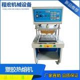 廠家生產供應熱熔機,程宏塑膠熱熔機,小型熱熔機 淮安市熱熔機