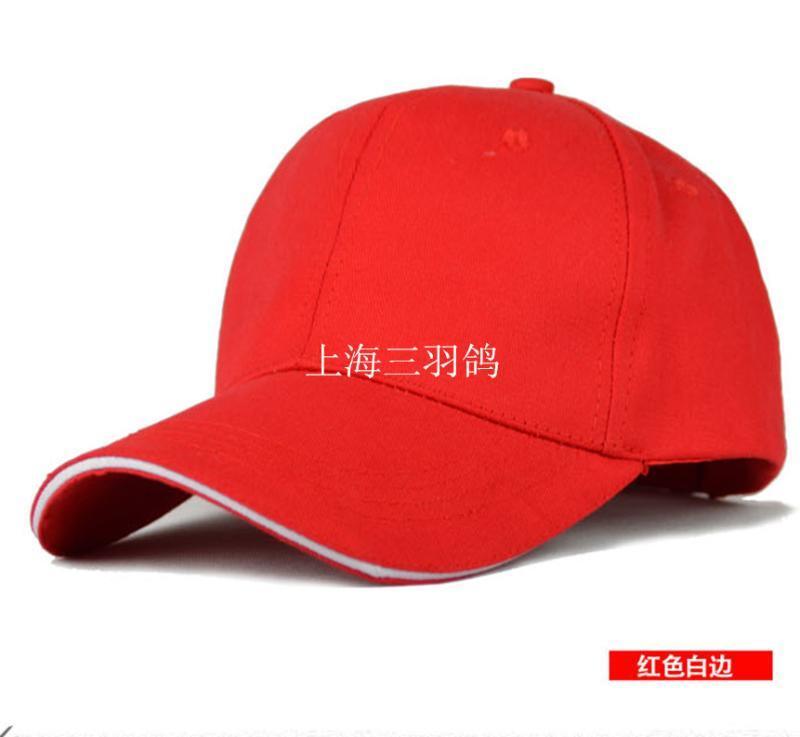 促销帽棒球帽工作帽广告帽鸭舌帽集体活动帽旅游帽志愿者学生帽子