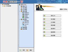 纺织行业天思ERP经理人管理软件