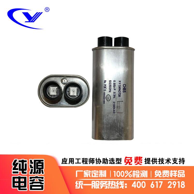 高壓薄膜電容器CH85 0.85uF/2100VAC