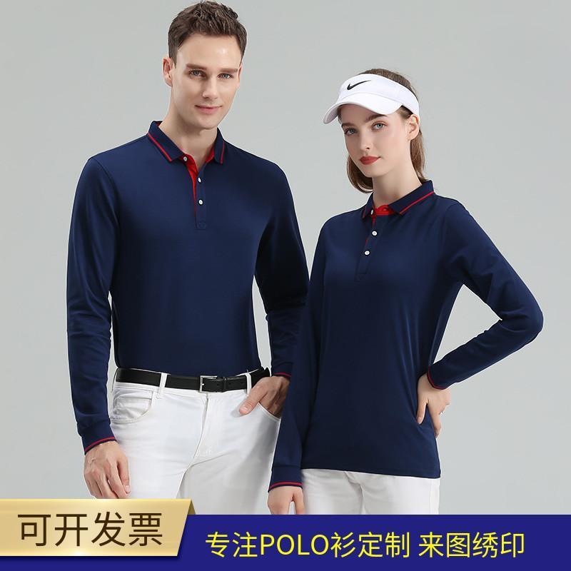 长袖polo衫定制t恤工作服同学聚会文化广告衫工衣