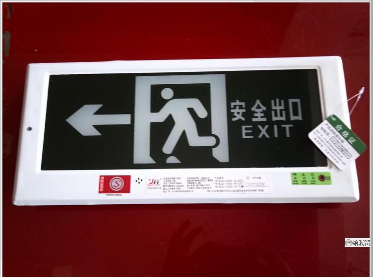 厂家专业生产应急指示灯 消防应急灯