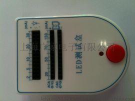LED测试盒
