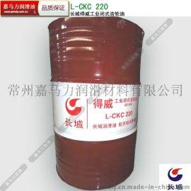 工业齿轮油L-CKC220