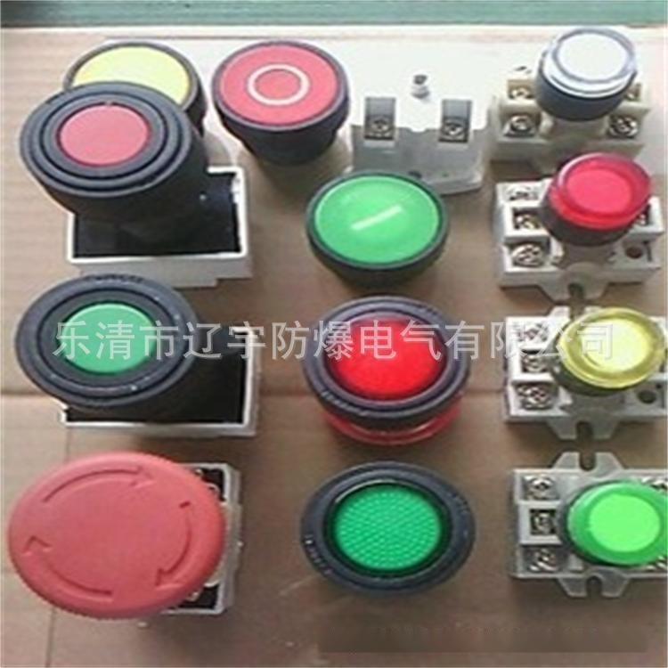 急停按鈕 防爆旋鈕 防爆燈防爆按鈕品質保證