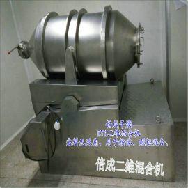 二维运动混合机 摇滚式摆动混合机 小型搅拌机