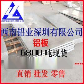 西南铝6061铝板 现货出售1060铝板 6063铝板商机