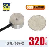 小尺寸大量程 纽扣式 微型测量荷重传感器 压力传感器系列