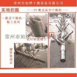 **真空耙式干燥机 ,实验室用耙式干燥机