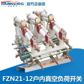 供应辉能电气FZN21-12RD高压真空负荷开关