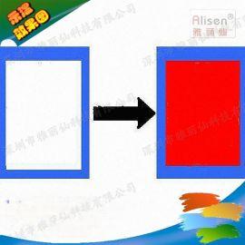 高温不可逆示温变色油漆 变色油墨 ALISEN品牌