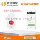 nb-Iot物联网通信无线紧急按钮