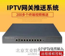 杰和兴JHX220S酒店宾馆医院学校IPTV系统