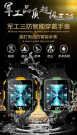 宏昊衛士智慧手表4g版全網通PC+橡膠材質耐磨防摔