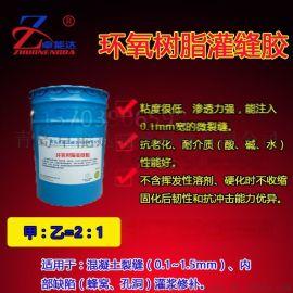 改性环氧树脂灌缝胶混凝土裂缝内部缺陷灌浆修补