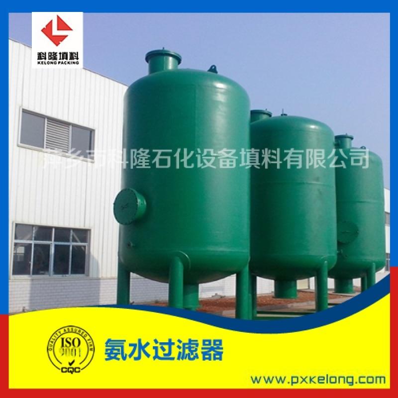 萍鄉科隆專業生產氨水過濾器各類塔器設備廠家