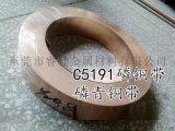 QSn6.5-0.1磷青铜带 半硬冲压磷铜带 现货