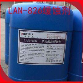 厂家**LAN-826缓蚀剂 锅炉缓蚀剂 缓蚀阻垢剂