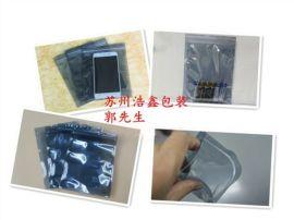 防静电屏蔽袋,拉链电子产品包装袋,屏蔽袋批发定做厂家,浩鑫供