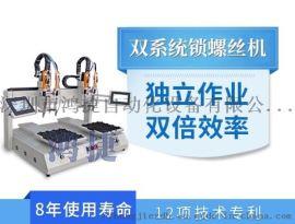 重庆自动打螺丝机厂家 双系统自动锁螺丝机 坐标型