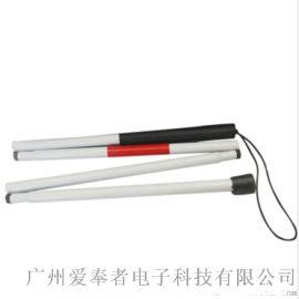 爱奉者铝合金6折7折盲杖/盲人  白手杖
