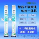 超声波身高体重测量仪 健康一体机上禾