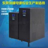 UPS电源厂家价格优惠直销客户10KVA三相220V或200V或380V