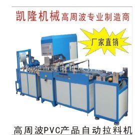 厂家直销高周波自动拉料机PVC产品熔接机