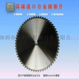 HAUPT铝材铜材切断专用合金圆锯片405*30*3.5*60T
