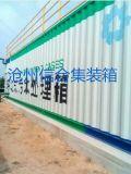 移动式污水处理箱 水处理设备箱 型号 价格