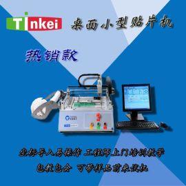 供应SMT多功能国产桌面式小型贴片机TP400E 简单编程上手快