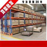貨架|重型倉庫貨架|山東貨架廠家