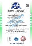 广州ISO9001认证办理
