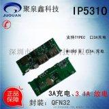 3A充放電支持TYPE-C的三合一電源管理IC,聚泉鑫科技IP5310