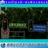 led城市道路誘導屏 紅綠燈路口led顯示屏