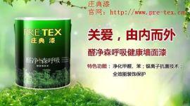 山东济南涂料品牌加盟、木器漆品牌加盟