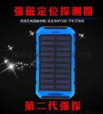 GPS探測器GPS定位無線強磁休眠探測器太陽能移動電源探測