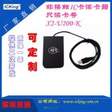 X2-U200-K庆通非接触只读M1卡读卡器