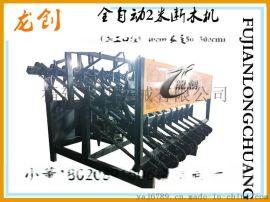 龙创多片断料机-自动多断断料机-2米全自动截断锯-自动锯木机
