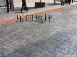 彩色压印地坪装饰路面 广东压花混凝土厂家直销