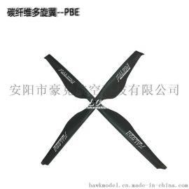 碳纤维多旋翼--PBE