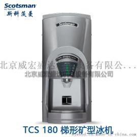 意大利进口SCOTSMAN斯科茨曼梯形矿型冰制冰机 自动售冰机TCS180