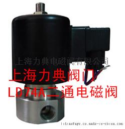 LD74A系列 小通径不锈钢电磁阀(LD74A二通,LD74-23二位三通)