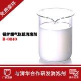 锅炉烟气脱 消泡剂 扩散性、渗透性、耐热性好,化学性稳定