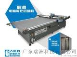 玻纖切割機 碳布 纖維布 芳綸等複合材料切割機